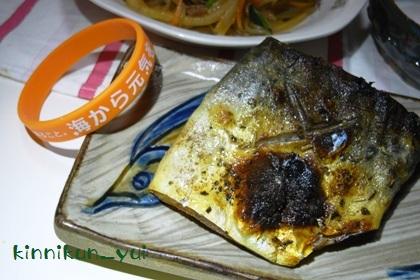 サバのマサラハーブ焼