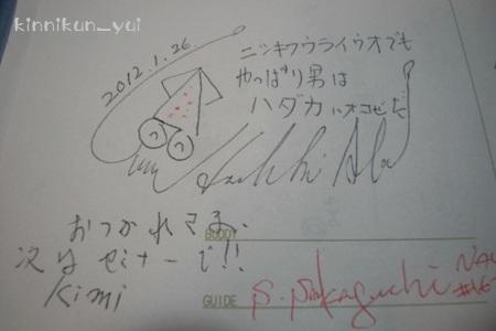 阿部氏のサイン