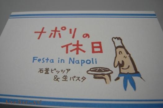 ナポリの休日