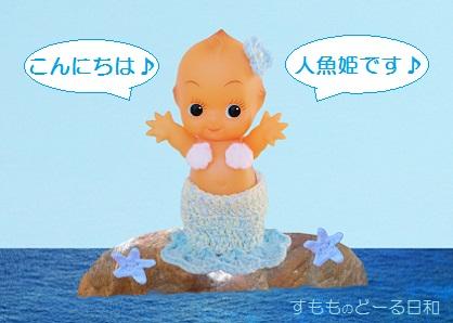 人魚姫ですよ