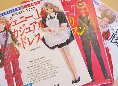 日本ヴォーグ社のジェニーの本