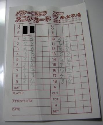 パターゴルフ・スコアカード