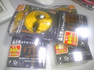 20090924earphone.jpg