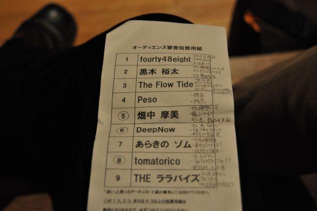 K-MIX 神谷幸恵のザ☆オーディションVol.3 12