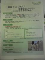 2012.04.16テルモ医療安全プログラム