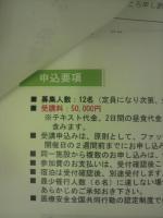 2012.04.16テルモ医療安全プログラム (2)