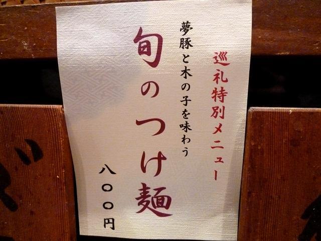 うどん棒メニュー5
