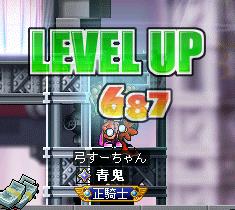 レベル54です