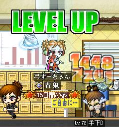 レベル70・・・きたー!!