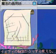 魔法の画用紙1段階