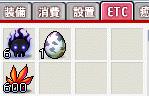卵・・・もらえたよ!
