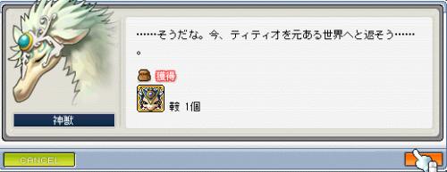神獣の誕生派生5