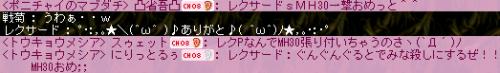 レクPの拡声器1