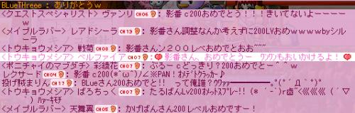 影番の200 №2