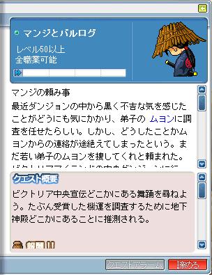 派生<マンジとバルログ~マンジの頼み事~