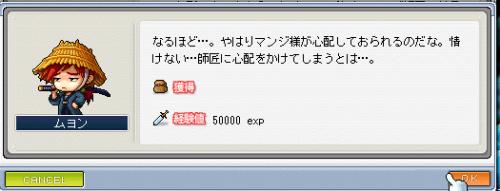 マンジの頼み事報酬4