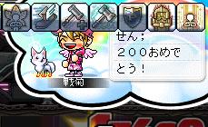 せんちゃんの拡声器3
