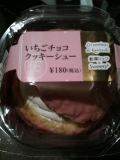 苺チョコクッキーシュー1