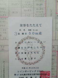 2009-10-06_09-10.jpg