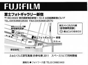 写真展会場までのアクセス図