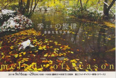 斎藤友覧氏写真展9/16-9/29