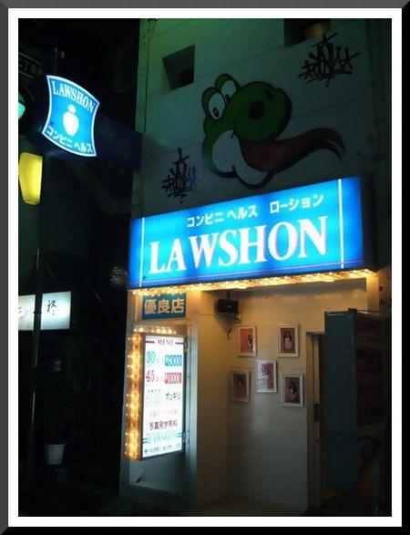 lawshon88