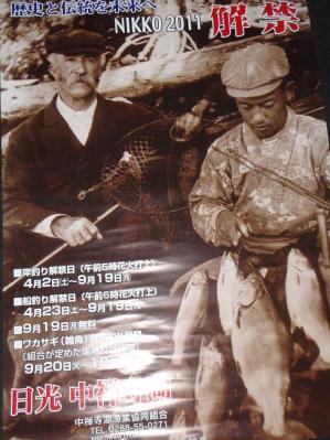 コピー ~ 2011,4.2中禅寺湖解禁 030