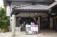 花岩山林花園餐廳
