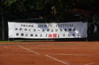 スポーツフェスティバル垂れ幕