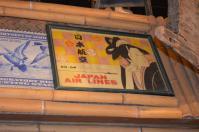 池上飯包文化故事館売店のDC-6B時代の日本航空ポスター