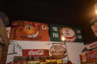 池上飯包文化故事館売店の黒松ポスター