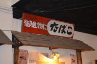 池上飯包文化故事館売店のタバコ看板