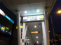 高雄MRT凹子底站