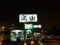 高雄の日本料理店酒田