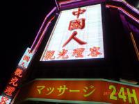 高雄の中国人マッサージ店
