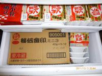 冷凍室は納豆でいっぱい