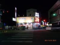 ホテル前の三川現炒
