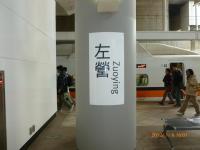 台湾新幹線左営駅に定刻で到着