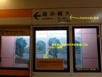 大橋頭駅で変更された行き先表示と注意表記