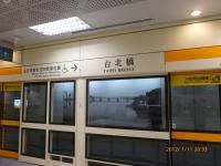 MRT新荘線の台北橋駅構内