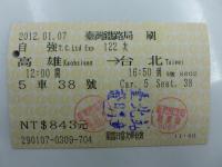 高雄-台北の自強號切符