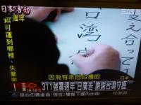謝謝台湾TVCMの報道1