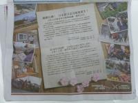 3月11日付聯合報1面の謝謝台湾広告アップ