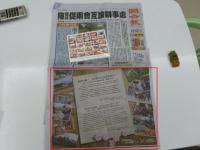 3月11日付聯合報1面の謝謝台湾広告