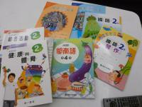 台湾の小2用教科書