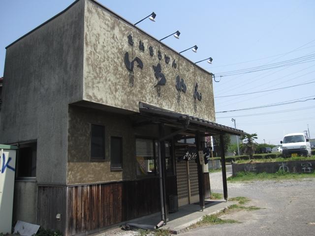 飯能・越谷つー11