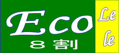 エコレレ%