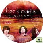 back number ~ スーパースター ~