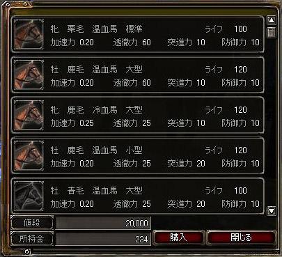 PandoraSaga 2007-12-22 18-31-13-62