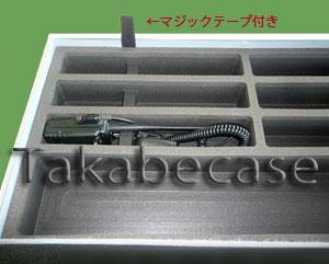 無線機収納用アルミケース